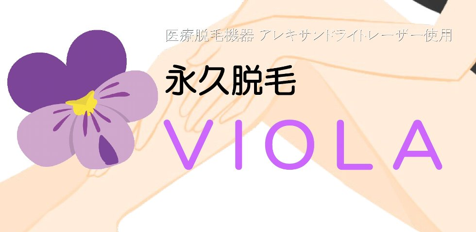 永久脱毛VIOLA(ヴィオラ)